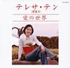 テレサ・テン / 愛の世界 [限定] [CD] [アルバム] [2018/09/26発売]