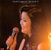 テレサ・テン / ファースト・コンサート [限定] [CD] [アルバム] [2018/09/26発売]