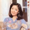 テレサ・テン / 熱唱!テレサ・テン「東京夜景」 [限定] [CD] [アルバム] [2018/09/26発売]