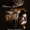 五十嵐はるみ / 大人の時間 [CD] [アルバム] [2018/08/08発売]