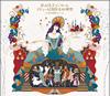谷山浩子 / 谷山浩子コンサート〜デビュー45周年大収穫祭〜 [3CD+DVD] [限定]