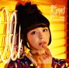 寺嶋由芙 / 君にトロピタイナ [CD+DVD] [限定] [CD] [シングル] [2018/10/17発売]