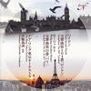 ハイドン:交響曲「ロンドン」 / モーツァルト:交響曲「パリ」 西脇義訓 / デア・リング東京o. [CD] [アルバム] [2018/09/01発売]