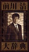 前川清 / 大辞典 [6CD] [CD] [アルバム] [2018/09/19発売]
