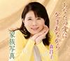 森昌子 / あなたの愛に包まれながら / 家族写真 [CD] [シングル] [2018/10/10発売]