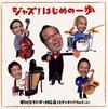 中川ひろたか+MGQ(モダンギャグカルテット) / ジャズ!はじめの一歩 [CD] [アルバム] [2018/10/03発売]