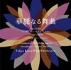 華麗なる舞曲 東京佼成ウインドo. [UHQCD] [アルバム] [2018/10/17発売]