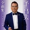 千昌夫 / 全曲集〜リクエスト特撰〜 [CD] [アルバム] [2018/10/03発売]