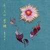笹川美和 / 豊穣-BEST '03〜'18- [紙ジャケット仕様] [CD+DVD] [限定] [CD] [アルバム] [2018/10/31発売]