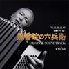「黒書院の六兵衛」オリジナル・サウンドトラック / coba [CD] [アルバム] [2018/08/15発売]