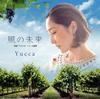 Yucca / 風の未来 [CD] [シングル] [2018/10/17発売]
