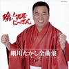 細川たかし / 全曲集 輪!諸居(ワッショイ)にっぽん [CD] [アルバム] [2018/10/24発売]