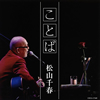 松山千春 / ことば / 夜のしじまに [CD] [シングル] [2018/10/17発売]