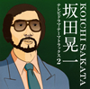 作曲家・坂田晃一の作品集CD第2弾発売 赤い鳥「目覚めた時には晴れていた」収録
