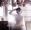 やなぎなぎ / 未明の君と薄明の魔法 [2CD] [限定] [CD] [シングル] [2018/10/31発売]
