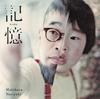 槇原敬之 / 記憶 [CD] [シングル] [2018/10/10発売]