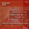 ショスタコーヴィチ:交響曲第13番「バビ・ヤール」 大野和士 / バルセロナso. 他