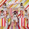 NMB48 / 僕だって泣いちゃうよ(Type D) [CD+DVD] [限定] [CD] [シングル] [2018/10/17発売]