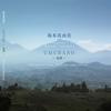 ウムバノ〜協調〜坂本真由美(S) [CD]