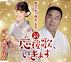 細川たかし&杜このみ / 新・応援歌、いきます [CD] [シングル] [2018/10/24発売]