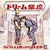 サイプレス上野とロベルト吉野 / ドリーム銀座 [CD] [アルバム] [2018/11/28発売]