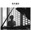 青木慶則 / 青木慶則 [紙ジャケット仕様] [CD] [アルバム] [2018/12/12発売]