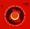 ローランド・カーク / リップ、リグ&パニック [限定] [再発] [CD] [アルバム] [2018/12/05発売]