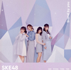 SKE48 / Stand by you(TYPE-D) [CD+DVD] [限定] [CD] [シングル] [2018/12/12発売]