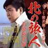 石原裕次郎 / 北の旅人〜裕次郎・北の世界〜 [CD] [アルバム] [2018/12/12発売]