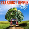 スターダスト☆レビュー / 太陽のめぐみ [UHQCD] [アルバム] [2018/12/19発売]