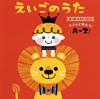 えいごのうた オールベスト100〜リズムで歌おう♪A→Z!〜 [3CD]