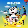 こどものうたコレ〜歌って、遊ぼう〜 [2CD]
