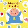 はじめてのおうた 赤ちゃんのためのどうよう [2CD]