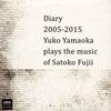 ダイアリー2005-2015〜藤井郷子の音楽日記〜山岡優子(P) [2CD]