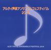 アルティ声楽アンサンブルフェスティバル2018 [4CD]