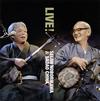 登川誠仁と知名定男による2001年の東京公演が2枚組ライヴ盤に