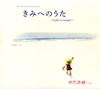 仲代奈緒+ / きみへのうた〜Life is songs〜 [デジパック仕様] [CD] [アルバム] [2019/01/09発売]