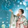 三浦明利 / いのちのともしび [CD] [アルバム] [2019/01/23発売]