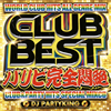 CLUB BEST パリピ完全悶絶 MIXED BY DJ PARTYKING
