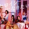 GIRLFRIEND / ヒロインになりたい [CD+DVD] [CD] [シングル] [2019/02/27発売]