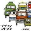 槇原敬之 / Design&Reason [CD] [アルバム] [2019/02/13発売]
