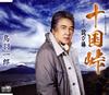 鳥羽一郎 / 十国峠(じっこくとうげ) [CD] [シングル] [2019/02/06発売]