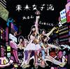 東京女子流 / 光るよ / Reborn [CD+DVD] [CD] [シングル] [2019/02/27発売]