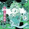 Plastic Tree / 続 B面画報 [2CD] [CD] [アルバム] [2019/02/13発売]
