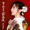 岩佐美咲 / 恋の終わり三軒茶屋(通常盤B)