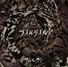 アルルカン / ラズルダズル [CD] [シングル] [2019/01/30発売]