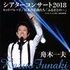 舟木一夫 / シアターコンサート2018 [2CD] [CD] [アルバム] [2019/02/27発売]