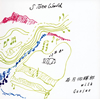 若月佑輝郎 with Garjue / S TONE WORLD [CD] [アルバム] [2018/12/24発売]