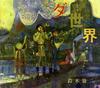 鈴木翁二 / ダ世界 地球へ下りて行こう [デジパック仕様] [CD] [アルバム] [2018/12/30発売]