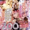 栗原ゆう / ZOO [CD] [アルバム] [2019/02/27発売]